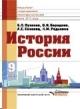 История России 9 кл. Учебное пособие для обучающихся с интеллектуальными нарушениями